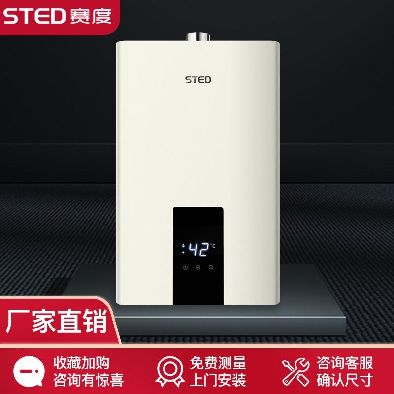 赛度JSQ23-S12燃气热水器