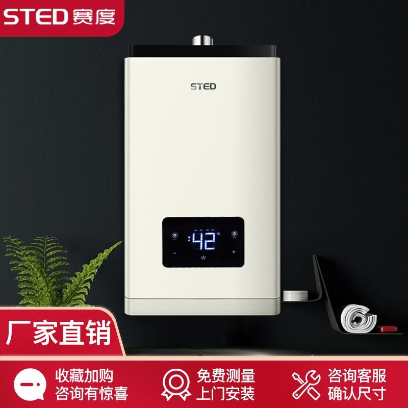 赛度 JSQ25-S13燃气热水器