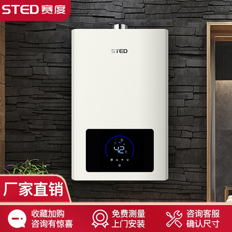 赛度JSQ25/30-SG13/16燃气热水器